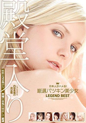殿堂入り 日本人がハメる! 厳選パツキン美少女 LEGEND BEST ABC/妄想族 [DVD]