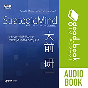 StrategicMind 2014年新装版の書影