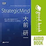 StrategicMind 2014年新装版