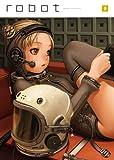 村田蓮爾責任編集 「robot」 vol.9
