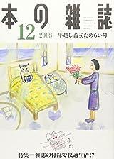 12月 年越し蕎麦ためらい号 No.306