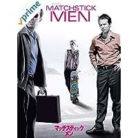 マッチスティック・メン (字幕版)