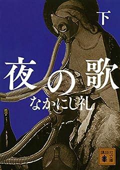 夜の歌 下 (講談社文庫)