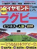 週刊ダイヤモンド 2019年 8/31号 [雑誌] (熱狂!ラグビー ビジネス・人脈・W杯)