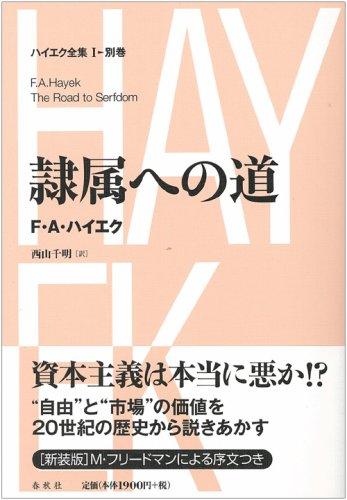 隷属への道 ハイエク全集 I-別巻 【新装版】の詳細を見る