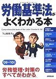 労働基準法がよくわかる本〈'09~'10年版〉