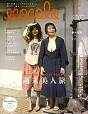ecocolo (エココロ) 2008年 08月号 [雑誌] 画像