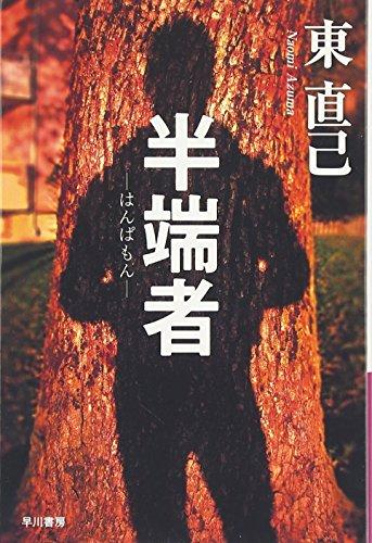 半端者(はんぱもん)―ススキノ探偵シリーズ (ハヤカワ文庫JA)の詳細を見る