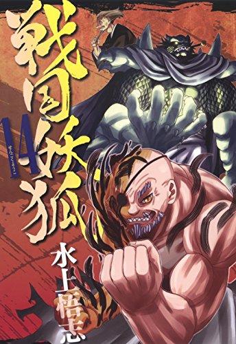 戦国妖狐 14 (コミックブレイド)