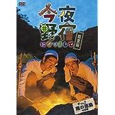 今夜野宿になりまして 完全版 Vol. 2 陸の孤島中級編 [DVD]