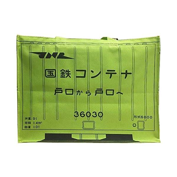 ポポンデッタ 国鉄コンテナバッグの商品画像