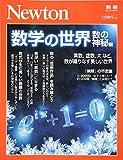 Newton別冊『数学の世界 数の神秘編』 (ニュートン別冊)