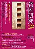 貧困研究vol.22