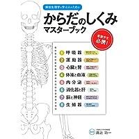 からだのしくみマスターブック―解剖生理学を学ぶ人のための