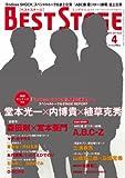 BEST STAGE (ベストステージ) 2012年 04月号 [雑誌]