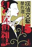 「探偵文芸」傑作選―幻の探偵雑誌〈5〉 (光文社文庫)