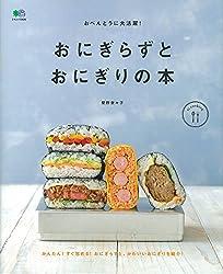 おべんとうに大活躍! おにぎらずとおにぎりの本 (ei cooking)