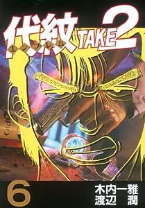 代紋<エンブレム>TAKE2 6巻 表紙画像