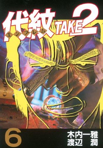 代紋<エンブレム>TAKE2(6) (ヤングマガジンコミックス)