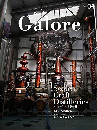 Whisky Galore(ウイスキーガロア)Vol.04 2017年9月号