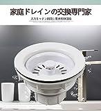天力キッチン用流し排水栓
