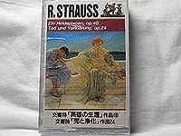 R.シュトラウス/交響詩「英雄の生涯」作品40「死と浄化」作品24