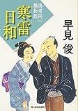寒雷日和―偽者同心捕物控 (時代小説文庫)