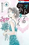 オトナの小林くん 6 (花とゆめコミックス)