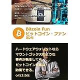 ビットコイン・ファン第2号:ビットコインを守るTREZORのハードウェア・ウォレットを使う