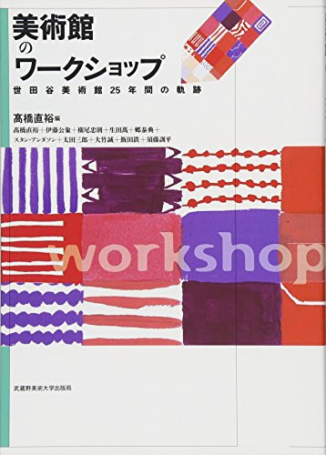 美術館のワークショップ: 世田谷美術館25年間の軌跡の詳細を見る