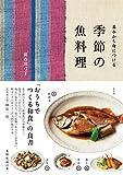 季節の魚料理 (天然生活の本)