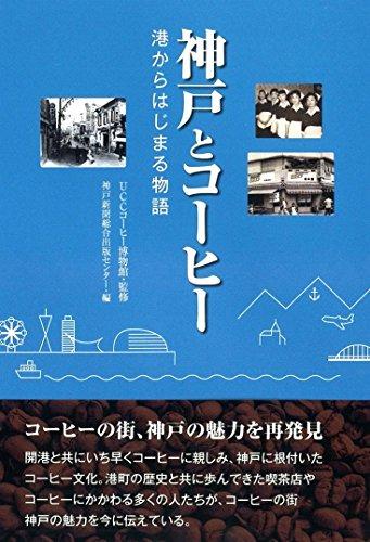 神戸とコーヒー 港からはじまる物語 -