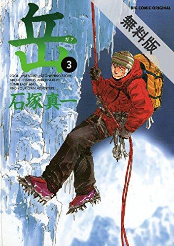 岳(3)【期間限定 無料お試し版】 (ビッグコミックス)