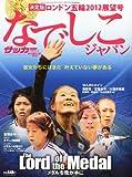 サッカーマガジン増刊 なでしこJAPAN (ジャパン) ロンドン五輪展望号 2012年 7/30号 [雑誌]