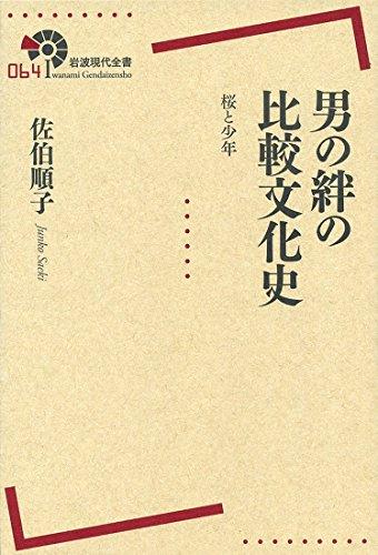 男の絆の比較文化史――桜と少年 (岩波現代全書)の詳細を見る