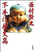 西村賢太『下手に居丈高』の表紙画像