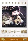 世界名作映画全集44 名犬ラッシー 家路[DVD]