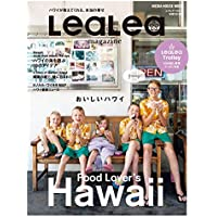LeaLea 2019 WINTER (メディアハウスムック)
