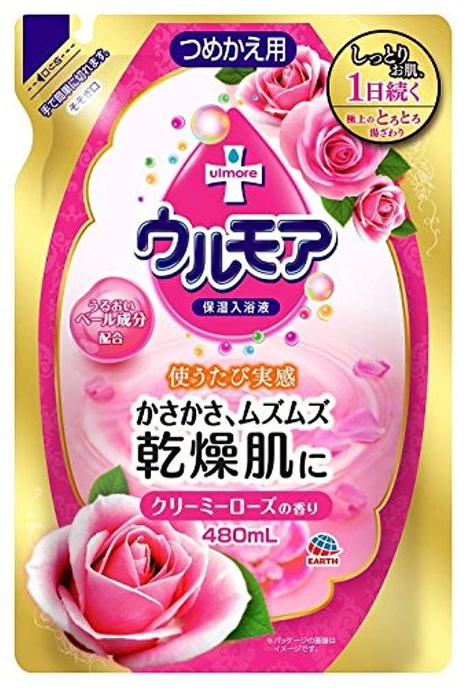 検出するくるくる不確実【アース製薬】保湿入浴液ウルモアクリーミーローズの香り 詰替え用 480ml ×3個セット