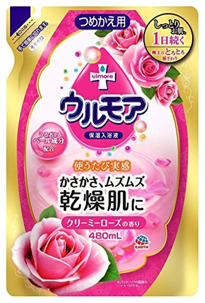 消すうまれた希少性【アース製薬】保湿入浴液ウルモアクリーミーローズの香り 詰替え用 480ml ×3個セット