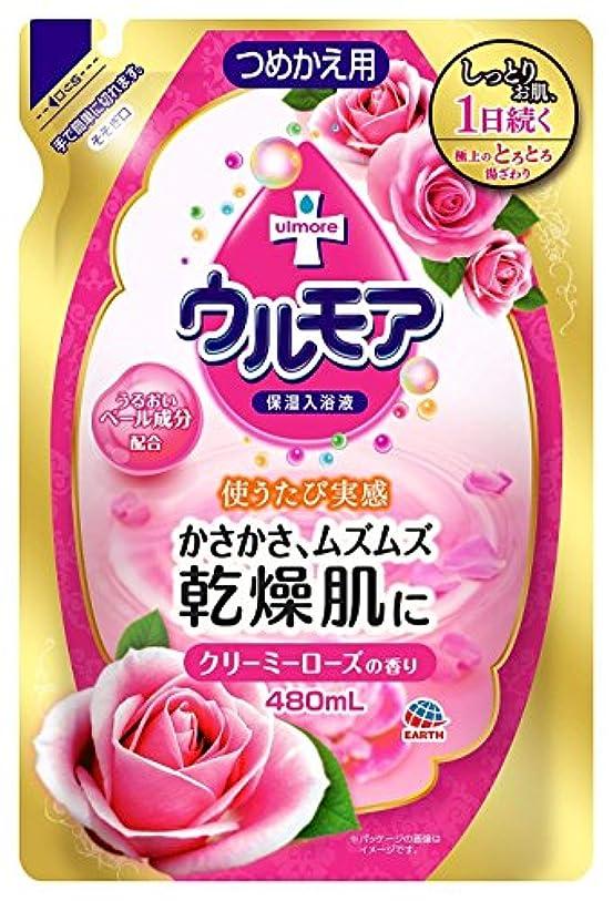 装置定説ミニチュア【アース製薬】保湿入浴液ウルモアクリーミーローズの香り 詰替え用 480ml ×10個セット