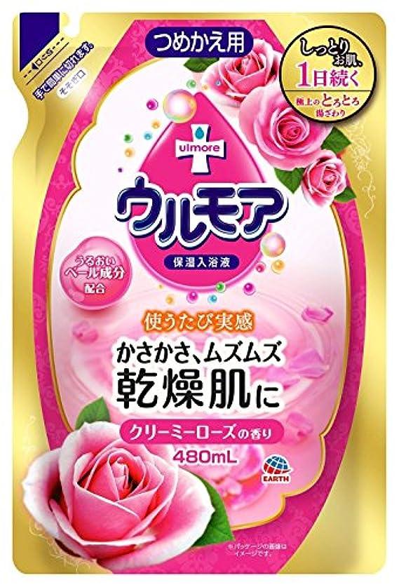 銀サミュエルマント【アース製薬】保湿入浴液ウルモアクリーミーローズの香り 詰替え用 480ml ×3個セット