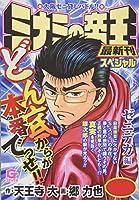 ミナミの帝王スペシャル ゼニデカ編―大阪ゼニ貸しバトル!! (Gコミックス)