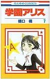 学園アリス (7) (花とゆめCOMICS (2759))