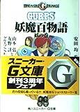 妖魔百物語 / 山本 弘 のシリーズ情報を見る