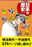 学習まんが 日本の歴史 試し読み版 2 (未分類)