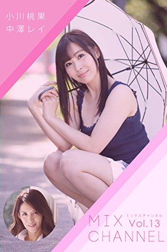 MIX CHANNEL Vol.13 / 小川桃果&中澤レイ MAX-Aシリーズ thumbnail