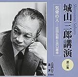 城山三郎講演 第2集 新潮CD (新潮CD 講演)
