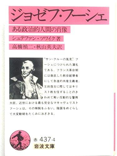 ジョゼフ・フーシェ―ある政治的人間の肖像 (1979年) (岩波文庫)の詳細を見る