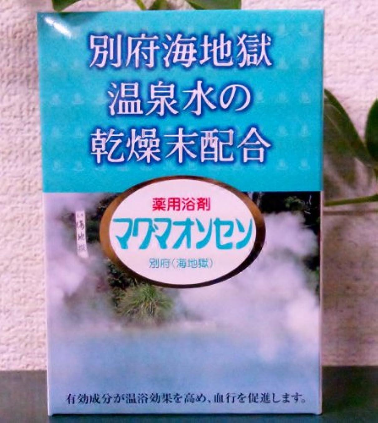 火山学カフェテリア恩赦マグマオンセン別府(海地獄) 21包入り